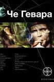 книга Че Гевара. Книга 0. Боливийский Дедушка