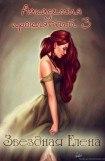 книга Академия магии. Книга 0