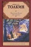 книга Властелин Колец: Две Твердыни