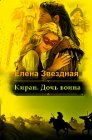 книга Киран. Дочь воина