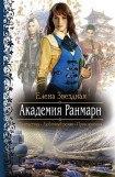 книга Академия Ранмарн