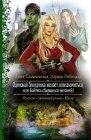 книга Одинокая блондинка желает познакомиться 2