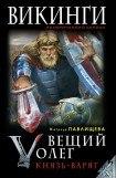 книга Вещий Олег