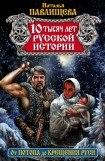 книга 00 тысяч парение русской истории. От Потопа поперед Крещения Руси