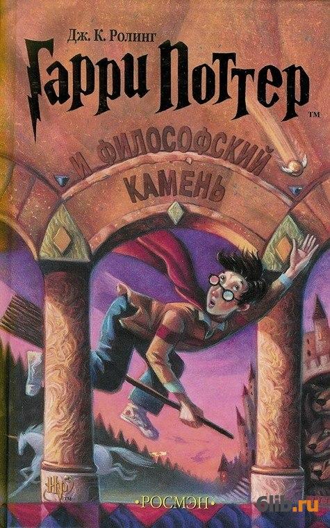 Гарри поттер скачать книгу txt
