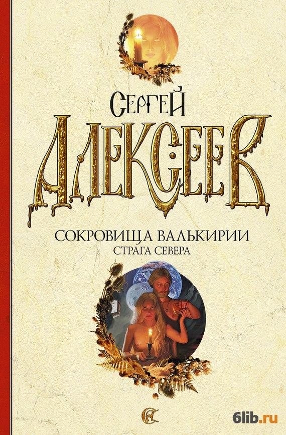 Читать сказку иван царевич и серый