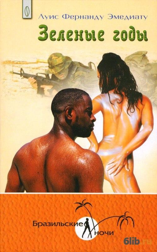 скачать книги по эротике в формате fb