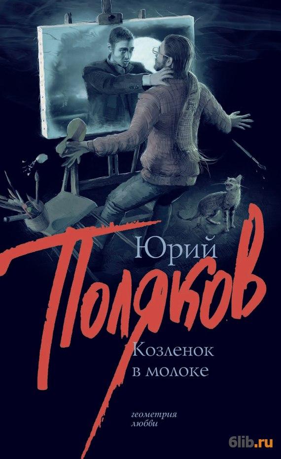 6lib ru скачать книги бесплатно