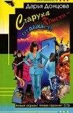 книга Старуха Кристи - отдыхает!
