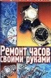 Ремонт часов своими руками пособие начинающего мастера