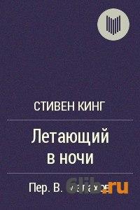 король ночи в книге всего