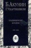 книга Старое Донское кладбище