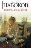 книга Король, Дама, Валет