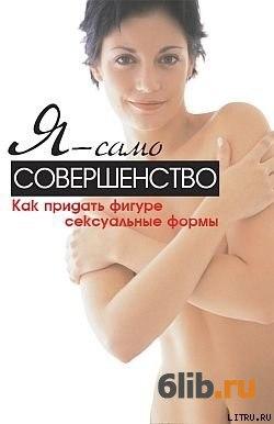 pridat-seksualnost-zhenshine