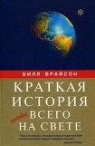 книга Краткая хроника почитай всего делов возьми свете