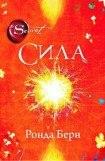 книга Сила