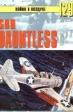 книга SBD «Dauntless»