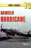 книга Hawker Hurricane. Часть 1