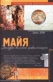 книга Майя. Загадки великой цивилизации
