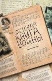 книга Детская сборник войны - Дневники 0941-1945