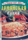 книга Армянская кухня