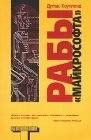 книга Рабы Майкрософта