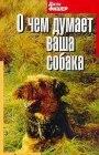 книга О чём думает Ваша собака