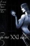 книга Ведьмы 01 Века