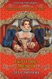 книга Катя Медичи. Любовница собственного мужа