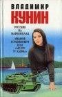 книга Русские для Мариенплац