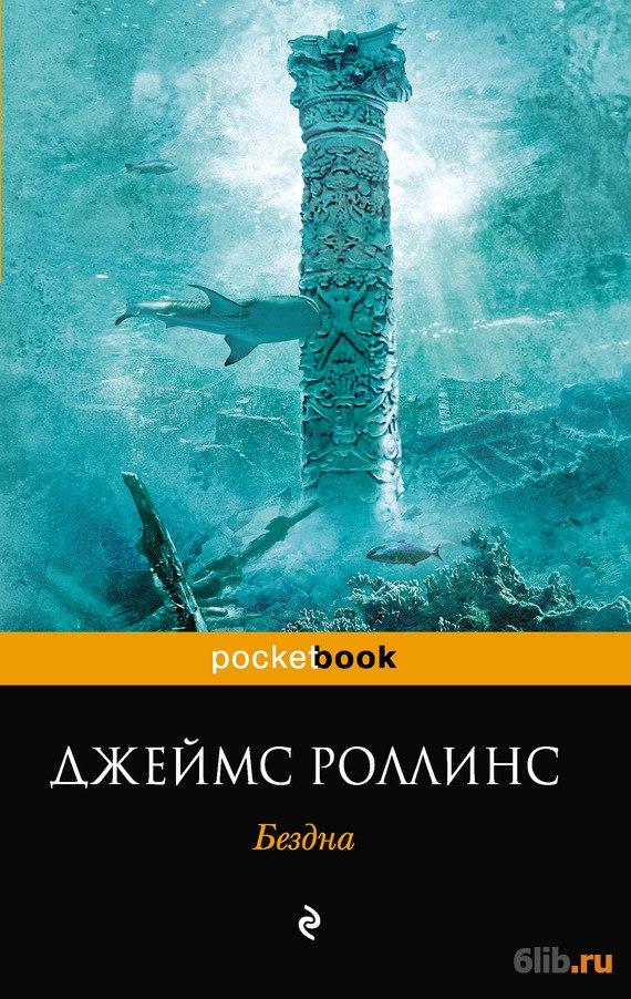 БЕЗДНА КНИГА ДЖЕЙМС РОЛЛИНС FB2 СКАЧАТЬ БЕСПЛАТНО