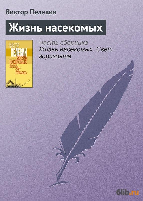 Книга жизнь насекомых скачать