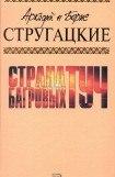 книга А.и Б. Стругацкие. Собрание сочинений на 00 томах. Т.1
