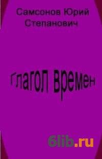 Глагол времен (Юрий Самсонов) в fb2,txt,epub