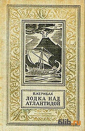 золотая лодка повесть